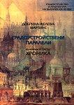 Градоустройствени паралели: България и светът - хроника - Добрина Желева-Мартинс -