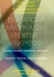 Български музикален театър 1890-2001 г. : Опера. Балет. Оперета. Мюзикъл - Розалия Бикс, Анелия Янева, Румяна Каракостова, Миглена Ценова-Нушева -