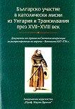 Българско участие в католически мисии из Унгария и Трансилвания през XVІІ-XVІІІ век - книга