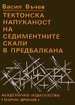 Тектонска напуканост на седиментните скали в Предбалкана - Васил Въчев - книга