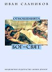 Отношенията Бог - свят - Иван Слаников -