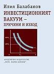 Инвестиционният вакуум - причини и изход - Илия Балабанов -