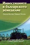 Инвестициите в българското земеделие - Никола Вълчев, Людмил Петков -