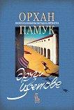 Други цветове - Орхан Памук -