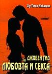 Джобен гид за любовта и секса - Д-р Тотко Найденов -