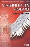 Кръглата риба - книга 1: Машини за любов - Момчил Николов -