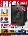 HiFi - Звук и визия : Списание за домашно развлечение - Май 2011 -