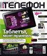 Телефон : Българското списание за мобилни технологии - Май 2011 -