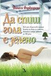 Да спиш гола е зелено - Ванеса Фаркхарсън -