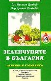 Зеленчуците в България - д-р Веселин Денков, д-р Румяна Денкова -
