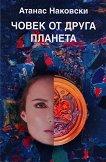 Човек от друга планета - Атанас Наковски -