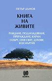 Книга на живите: Раждане, подмладяване, прераждане, карма, смърт, оня свят, духове, безсмъртие - Петър Дънов -