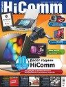 HiComm : Списание за нови технологии и комуникации - Май 2011 - списание