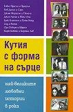 Кутия с форма на сърце - Ивайло Александров, Евгений Дайнов, Ани Йорданова -
