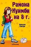 Рамона Куимби на 8 г. - Бевърли Клиъри -