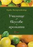 Училище за вкусове и аромати - книга