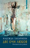 Две очи любов: Неизмислен роман - Надежда Захариева -