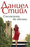 Смелостта да обичаш - книга