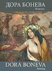 Живопис / Painting - Дора Бонева -