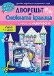 Дворецът на Снежната кралица - Картонен модел -