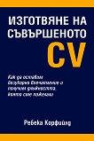 Изготвяне на съвършеното CV - Ребека Корфийлд -