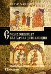 Средновековната българска дипломация - Петър Ангелов -