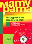 Матурата по испански език + CD - Ирина Аламанова -