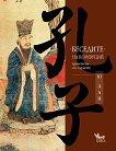Беседите на Конфуций прочетени със сърцето -