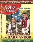 Любка Рондова и Илия Луков - Хоро се вие -