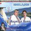 Марко Марков, Ваня Маркова - Никулден -