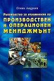 Ръководство за упражнения по производствен и операционен мениджмънт - Огнян Андреев -
