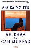 Легенда за Сан Микеле - Аксел Мунте -