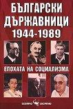 Български държавници 1944-1989 Епохата на социализма -