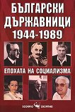 Български държавници 1944-1989 : Епохата на социализма - Мария Радева - книга