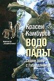 Водопадът - Красен Камбуров -