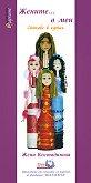 Жените в мен - Стихове в кутия - Жени Костадинова -
