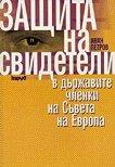 Защита на свидетели в държавите членки на Съвета на Европа - Иван Петров -