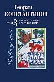 Избрани творби в четири тома - том 3: Творби за деца - Георги Константинов -