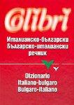 Италианско-български / Българско-италиански речник -