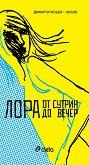 Лора от сутрин до вечер - Димитър Коцев-Шошо -