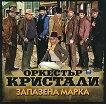 Оркестър Кристали - Запазена марка -