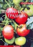 Зеленчуковата градина - Симеон Дочев -