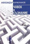 Човек и съзнание  - Александър Каракачанов -