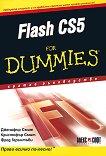 Flash CS5 for Dummies - Дненифър Смит, Кристофър Смит, Фред Герънтъби - книга