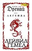 Сага за Дренай - книга 1: Легенда - Дейвид Гемел -