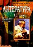 Литература за 11. клас - задължителна и профилирана подготовка - Валери Стефанов, Александър Панов - книга