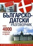 Българско-датски разговорник -