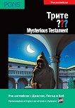 Трите въпроса - ниво B1: Mysterious Testament + CD - Андре Маркс - книга