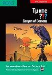 Трите въпроса - ниво B1: Canyon of Demons + CD - Марко Зонлайтнер -