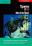 Трите въпроса - ниво B1: Bite of the Beast + CD - Кари Ерлхоф -